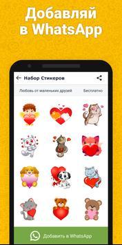 Стикеры для Whatsapp, смайлики, GIF: WAStickerApps скриншот 2