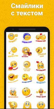 Стикеры для Whatsapp, смайлики, GIF: WAStickerApps скриншот 3