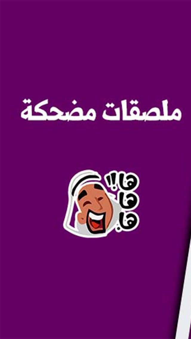 ملصقات واتساب Wastickerapps For Android Apk Download