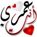 Arabic stickers + Sticker maker WAStickerapps