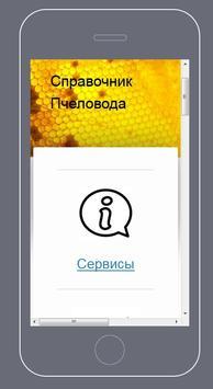 Справочник пчеловода poster