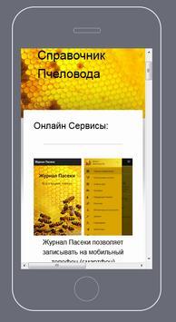 Справочник пчеловода screenshot 1