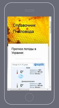 Справочник пчеловода screenshot 2