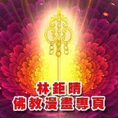 林鉅晴佛教漫畫官方版新版app icon