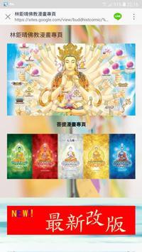 林鉅晴佛教漫畫官方版新版app poster
