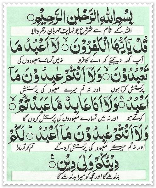 4 qul with urdu translation mp3 free download
