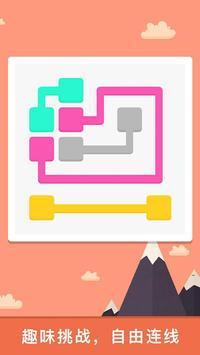 天天脑力——一笔画纠结的蛇等益智游戏大厅 截图 1