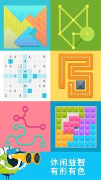 天天脑力——一笔画纠结的蛇等益智游戏大厅 截图 7