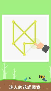 天天脑力——一笔画纠结的蛇等益智游戏大厅 截图 4