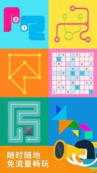 天天脑力——一笔画纠结的蛇等益智游戏大厅 截图 6