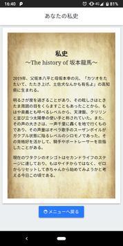 私史 screenshot 1