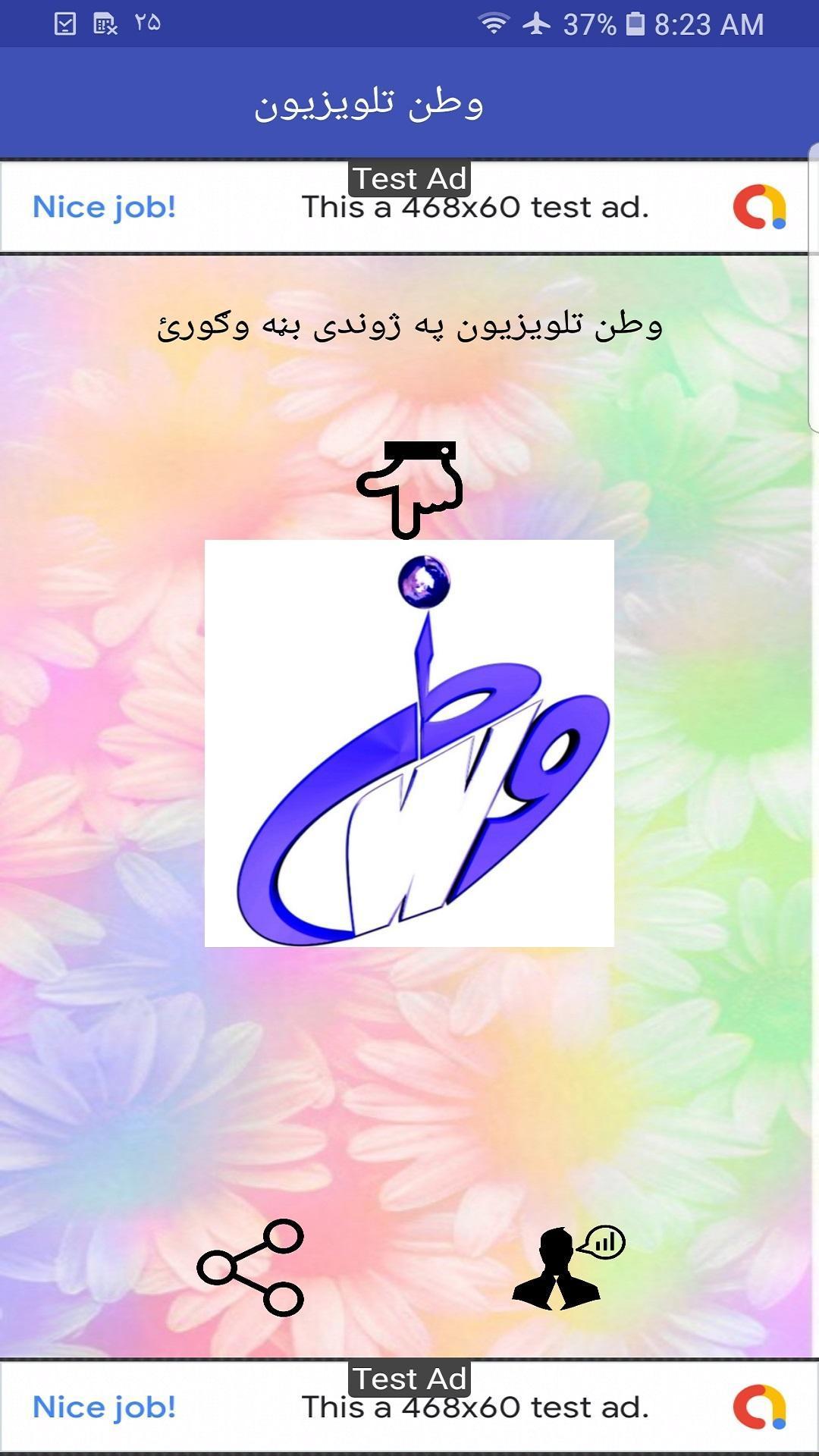وطن تلویزیون Watan TV Live for Android - APK Download