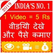 watch video and Earn Money - Watch & Earn. icon