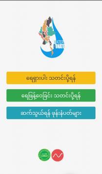 Water-Donation Myanmar screenshot 1