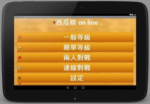 Watermelon Chess on line screenshot 5