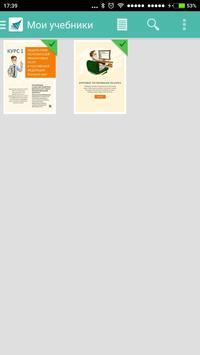 Электронный учебник РПН screenshot 3
