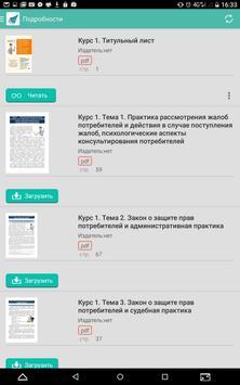 Электронный учебник РПН screenshot 10