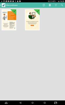 Электронный учебник РПН screenshot 11