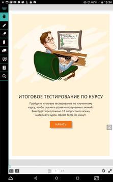 Электронный учебник РПН screenshot 13