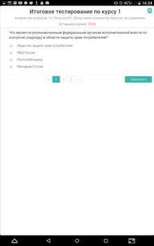 Электронный учебник РПН screenshot 14