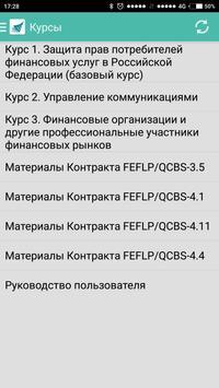 Электронный учебник РПН screenshot 1