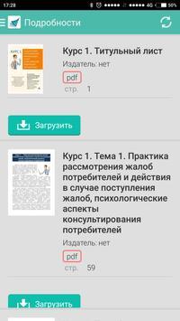 Электронный учебник РПН screenshot 2