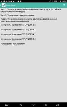 Электронный учебник РПН screenshot 9