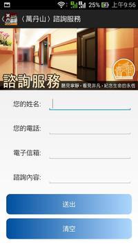 萬丹山 APP screenshot 4