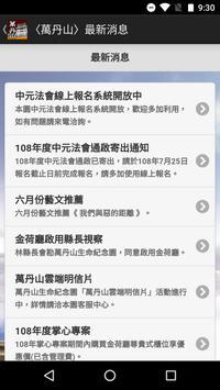 萬丹山 APP screenshot 1