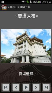 萬丹山 APP screenshot 3