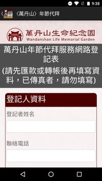 萬丹山 APP screenshot 2