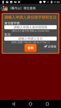 萬丹山 APP screenshot 6