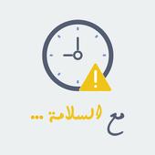ملصقات واتس اب مع السلامة - WAStickerApps icon