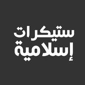 ملصقات واتساب إسلامية - WAStickerApps 图标