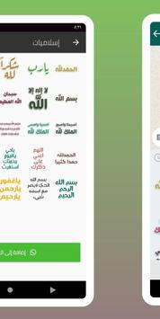 ملصقات واتساب إسلامية - WAStickerApps 截图 3