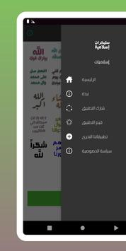 ملصقات واتساب إسلامية - WAStickerApps 海报