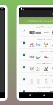 ملصقات واتساب إسلامية - WAStickerApps 截图 1