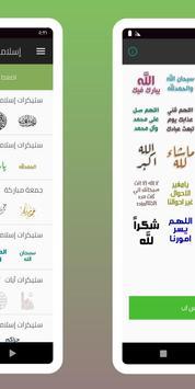 ملصقات واتساب إسلامية - WAStickerApps 截图 2
