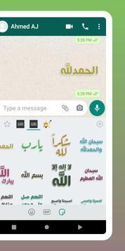 ملصقات واتساب إسلامية - WAStickerApps 截图 4