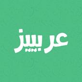 عربيز Zeichen