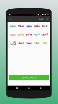 عربيز Screenshot 2