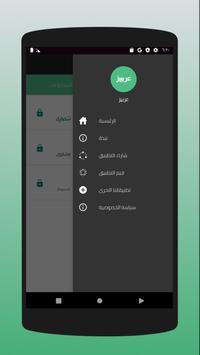 عربيز Screenshot 4