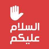 ملصقات واتس اب السلام عليكم - WAStickerApps Zeichen