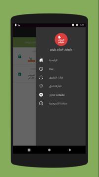 ملصقات واتس اب السلام عليكم - WAStickerApps Screenshot 1