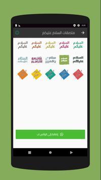 ملصقات واتس اب السلام عليكم - WAStickerApps Screenshot 3