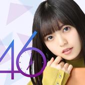 【公式】乃木坂46〜always with you〜【乃木活応援】 icon