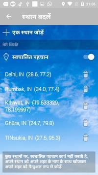मौसम भारत screenshot 2