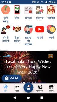 Fasal Salah poster