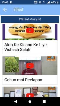Fasal Salah screenshot 5