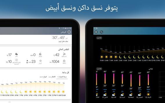 توقعات الطقس والأدوات - Weawow تصوير الشاشة 7